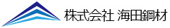 海田鋼材のホームページ